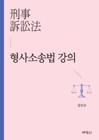 형사소송법 강의