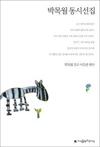 박목월 동시선집