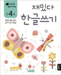 재밌다 한글쓰기(만4세)