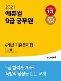 에듀윌 사회 6개년 기출문제집(9급 공무원)(2021)