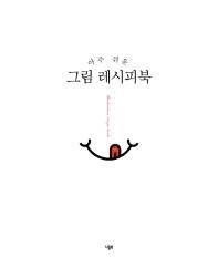 그림 레시피북