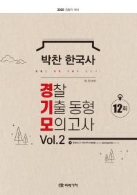 박찬 한국사 경찰기출동형모의고사. 2(2020)