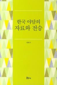 한국 야담의 자료와 전승