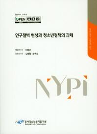 인구절벽 현상과 청소년정책의 과제