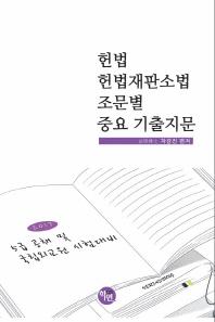 헌법 헌법재판소법 조문별 중요 기출지문(2017)
