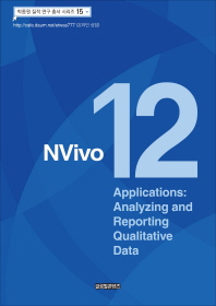 NVivo12 Applications