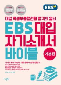 EBS 대입자기소개서 바이블: 기본편