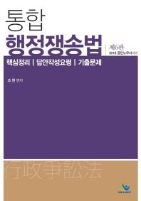 통합 행정쟁송법(2018)