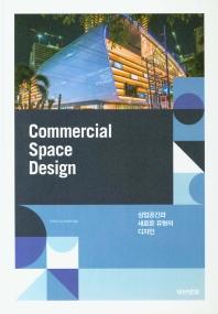 상업공간과 새로운 유형의 디자인