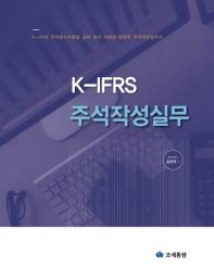 K-IFRS 주석작성실무
