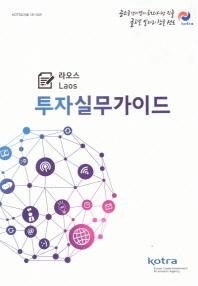 라오스(Laos) 투자실무가이드