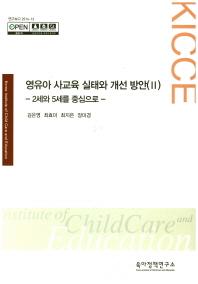 영유아 사교육 실태와 개선 방안. 2