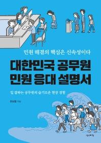 대한민국 공무원 민원 응대 설명서