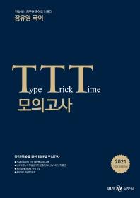 장유영 국어 TTT 모의고사(2021)