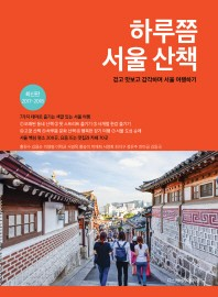 하루쯤 서울 산책(2017-2018)
