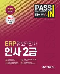 패스 인 ERP 정보관리사 인사 2급(2020)