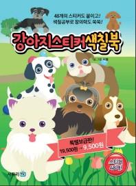 강아지 스티커 색칠북
