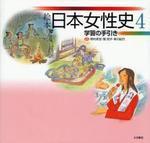 繪本日本女性史 4