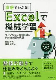 直感でわかる!EXCELで機械學習 サンプルは,EXCEL版とPYTHON版を解說