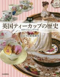 圖說英國ティ-カップの歷史 紅茶でよみとくイギリス史