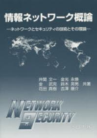 情報ネットワ-ク槪論 ネットワ-クとセキュリティの技術とその理論