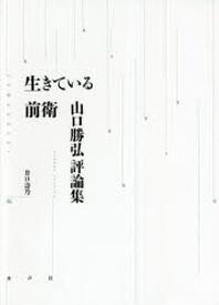 生きている前衛 山口勝弘評論集