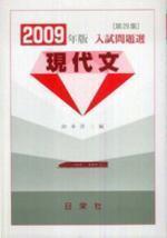 入試問題選現代文 第29集(2009年版)