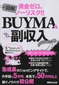 圖解BUYMAでかんたん副收入 資金ゼロ,ノ-リスク!!