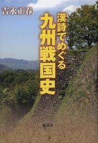 漢詩でめぐる九州戰國史
