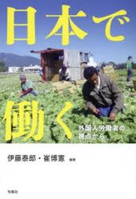 日本で動く 外國人勞動者の視点から