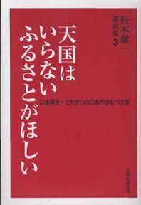 松本健一講演集 3