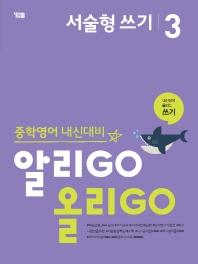 알리GO 올리GO 중학 영어 서술형 쓰기. 3