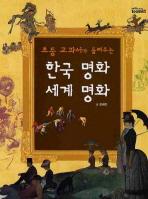 초등교과서가 들려주는 한국명화 세계명화