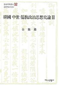 한국 중세 유교정치사상사론 2