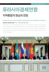 유라시아경제연합 지역통합의 현실과 전망
