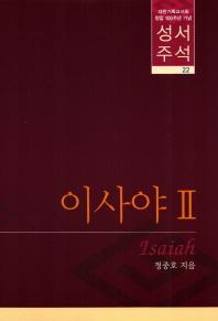 이사야 2 (대한기독교서회 창립 100주년 기념 성서주석 22)
