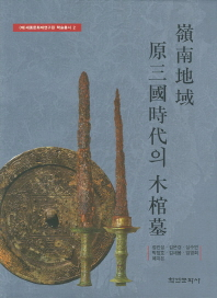 영남지역 원삼국시대의 목관묘