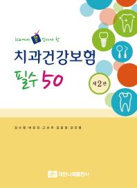 치과에서 꼭 알아야 할 치과건강보험 필수 50