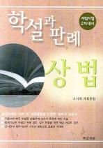 학설과 판례 상법