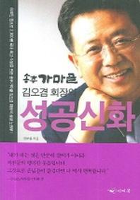 송추 가마골 김오겸 회장의 성공신화