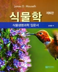 식물학: 식물생명과학 입문서