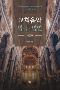 교회음악 명곡 명연: 바로크