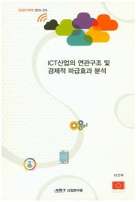 ICT산업의 연관구조 및 경제적 파급효과 분석