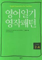 영어일기 영작패턴 (Level 2-A)