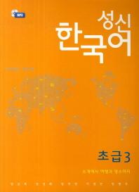 성신 한국어 초급. 3: 소개에서 여행과 명소까지