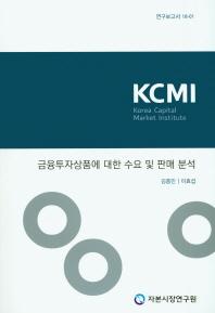 금융투자상품에 대한 수요 및 판매 분석(KCMI)