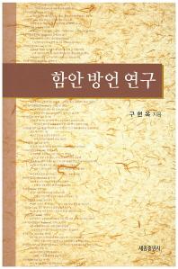 함안 방언 연구