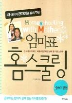 엄마표 홈스쿨링 : 글쓰기 훈련