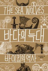 바다의 늑대