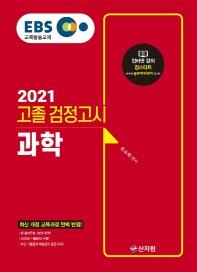 EBS 과학 고졸 검정고시(2021)
